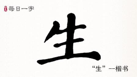 """【每日一字】楷书""""生""""字名师写作技巧讲解高清视频"""