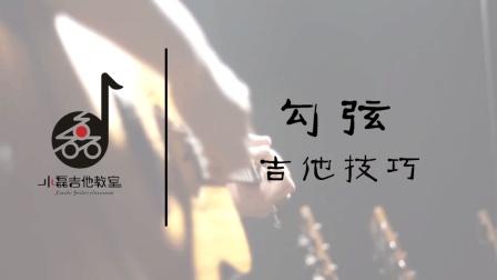 小磊吉他教室技巧类教学之——勾弦