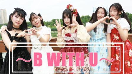 【宅舞】与你同行 B WITH U 【剪辑版】