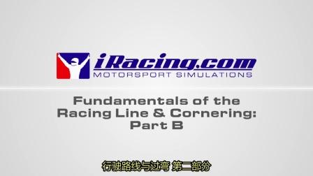 【中文字幕】iRacing 赛车驾驶学校 [第三课B:行驶路线基础]