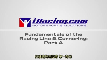 【中文字幕】iRacing 赛车驾驶学校 [第三课A:行驶路线基础]