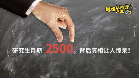 研究生月薪2500, 背后真相让人惊呆丨微视财经