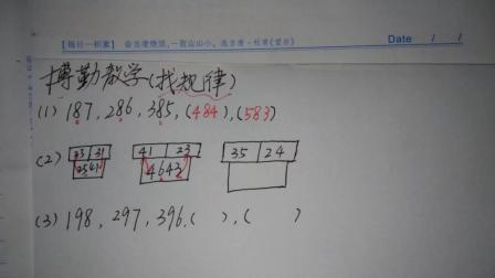 小学数学三年级奥数找规律, 按数字寻找的方法, 思维转换快速准确, 赶快学习吧