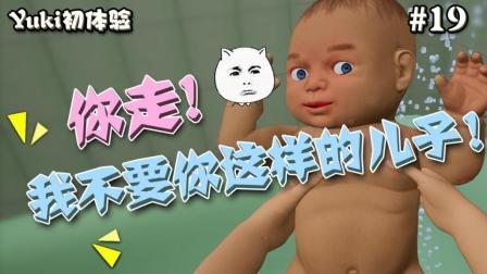 【Yuki初体验】19: 你走! 我不要你这样的儿子!