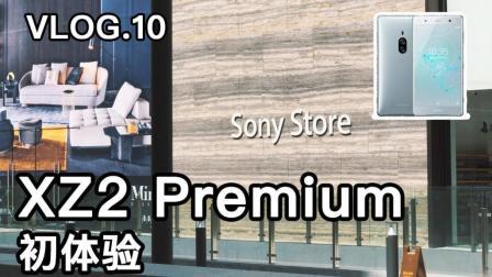 【前浪】 SONY XZ2 Premium 初体验 「深圳Sony Store游」 VLOG.10
