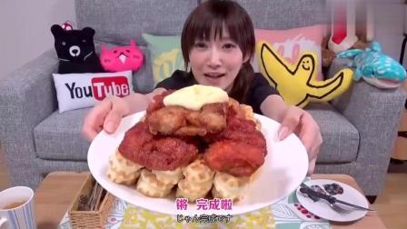 木下大胃王: 美味大块炸鸡洒上蜂糖浆配上华夫饼, 味道真是奇妙