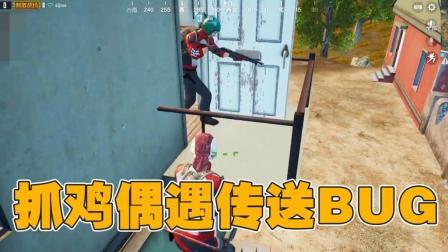 刺激战场: 抓鸡获得意外BUG, 一秒从二楼传送到一楼!
