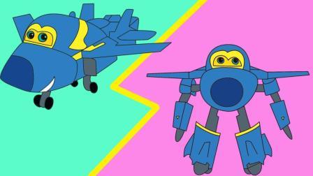 超级飞侠酷飞空中变形 Super Wings画画涂色