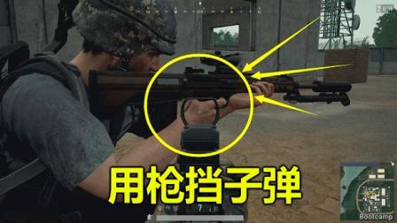 绝地求生: 新狙击枪竟有隐藏功能, 可以挡子弹, 堪称平底锅