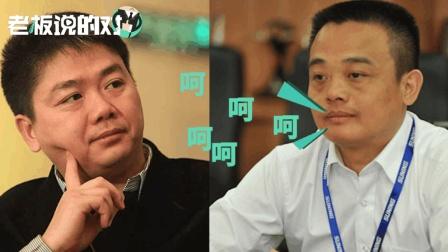"""京东遭苏宁总裁反讽  只卖""""真货""""被吐槽"""