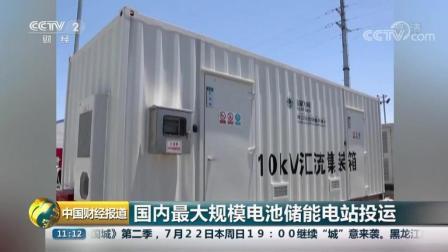 """超大型""""充电宝""""来了: 国内最大规模电池储能电站投运 (CCTV2 中国财经报道)"""