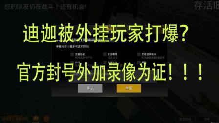 刺激战场: 迪迦被外挂玩家打爆, 透视自瞄录像为证! ! !