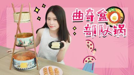 办公室小野 第一季:曲奇盒做部队锅 大辣条做辅料更添香味 色香味100分        9.3