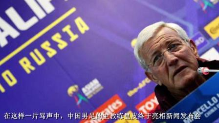 国足有望崛起? 总教头里皮骂声中现身发布会, 许下豪言壮语: 中国男足会踢进世界杯!