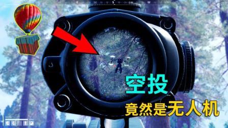科幻版绝地求生: 看到一个无人机, 打下来会掉空投神器!
