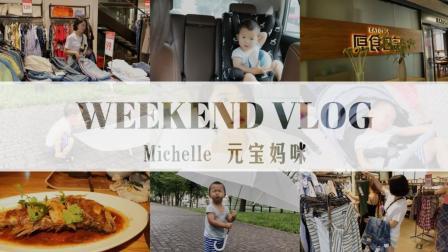 weekend vlog #vol1 |北京周末出门遛娃去哪 | 蓝色港湾 | 朝阳公园 | shopping hual |