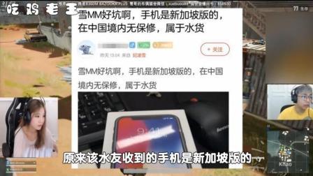 绝地求生: 知名主播送苹果X, 网友收到后却怒了, 发帖狂怼!