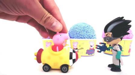 好可爱的小猪佩奇冰淇淋玩具!
