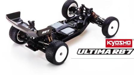 Kyosho Ultima RB7 1/10 2WD电动越野车