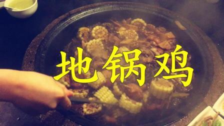 许昌美食: 这家店用柴火做地锅鸡, 炖的非常入味, 大人小孩都说好吃