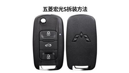 五菱宏光S钥匙改装壳 宏光汽车增配原车原装遥控器 替换折叠外壳