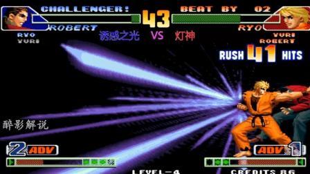 拳皇98c: 灯神的坂崎良再显神威, 霸气穿三拿下平台高手