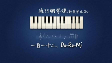 流行钢琴公益课《Do-Re-Mi》