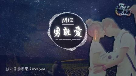 Mi2 - 勇敢愛(這首歌還有多少人記得呢? )【動態歌詞Lyrics】