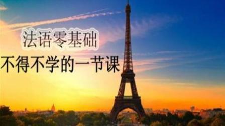 法语入门知识: 35课表达所属关系词汇的学习, 带你轻松学法语