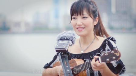 南方姑娘, 歌手/金芸菲, 上海浦东滨江大道