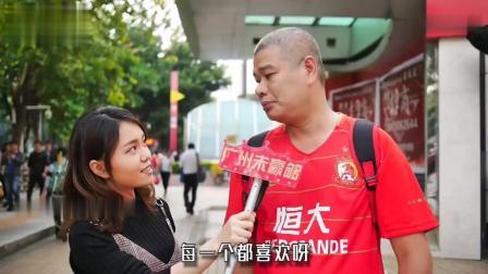 广州未赢够女神在寻找恒大男神, 够胆你就来