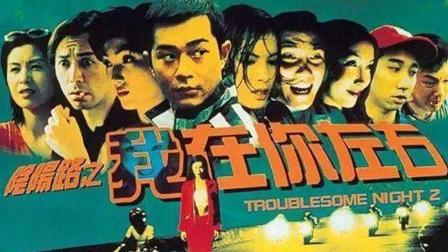 :阴阳路系列最经典的一部 古天乐主演 小时候的童年阴影