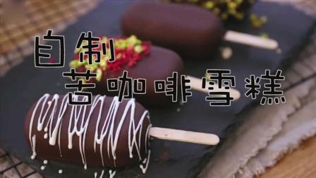 恬静的下午, 吃个雪糕吧! 自制苦咖啡雪糕!