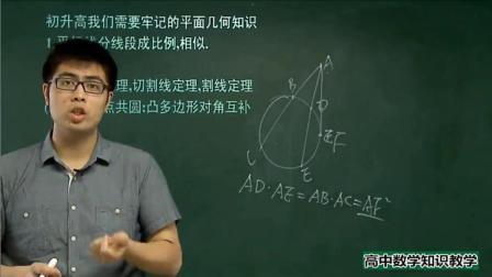 高一数学入门衔接知识点: 《几何篇》跟着老师学数学, 轻松拿高分