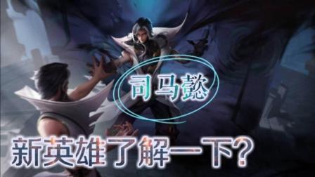 【蛋仔解说】王者荣耀大爆料 新英雄司马懿操作天秀! !
