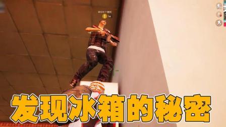 刺激战场: 爬冰箱发现的秘密, 我和我的队友偷偷笑了起来!
