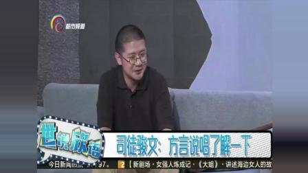 音乐创作人司徒骏文: 方言说唱了解一下, 云南方言说唱