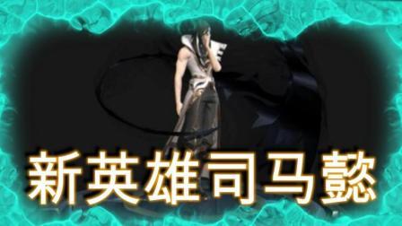 擅长越塔强杀的新英雄司马懿, 下一个秀的飞起的刺客型法师