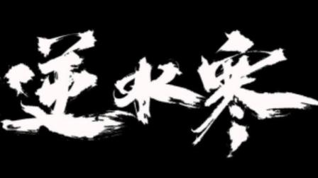 """【冰冷解说】逆水寒小技巧:""""无限""""跑商赚帮贡"""