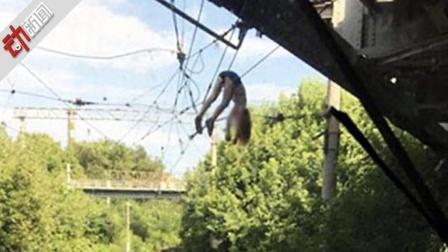 实拍: 俄少女为自拍坠桥! 挂高压线1小时遭烧伤