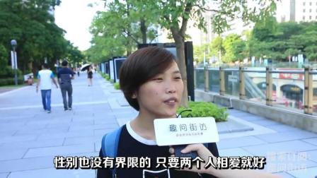 街头采访: 说真心话, 你能接受你的朋友是同性恋吗?