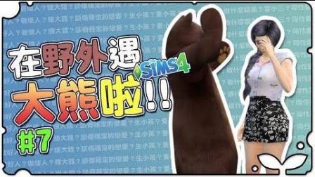 Sims4 阿美安价生活#7 在野外遇大熊要装死! 《江小M》