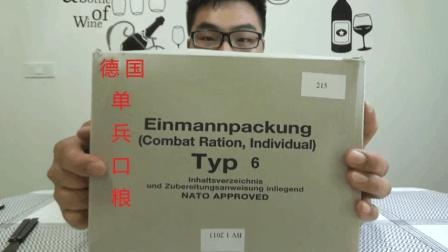 军粮试吃: 德国EPA单兵口粮, 内部很精致包装却很烂