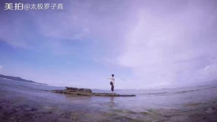 太平洋上的太极秀秀秀秀01......