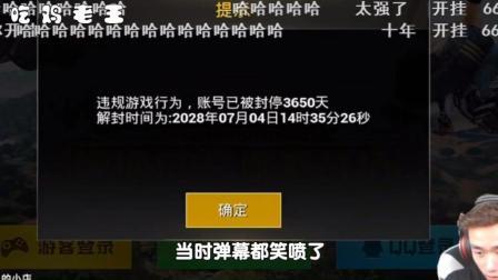 刺激战场: 主播被封号10年, 10天了还未解封? 网友表示没得洗了!