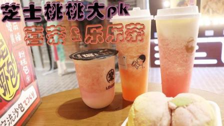 喜茶PK乐乐茶的桃桃茶 粉桃酪酪&芝士桃桃&冰激凌粉桃&粉桃冰酪面包