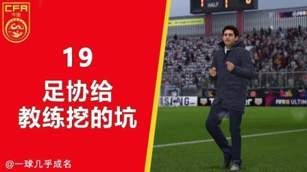 """【一球】FIFA18 经理生涯-中国青训 #19 """"足协给教练挖的坑"""""""
