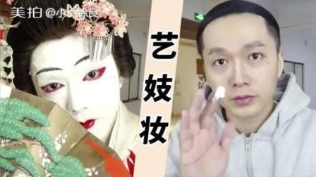 【红唇艺伎妆】朝朝歌舞春风里