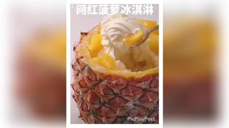 网红菠萝冰淇淋制作方法
