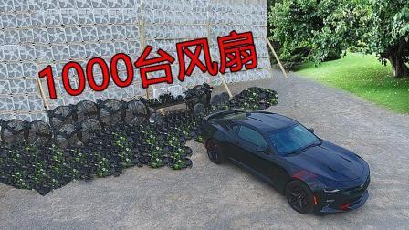 1000台电风扇能不能吹动一辆车? 老外测试, 这是人造龙卷风吗?